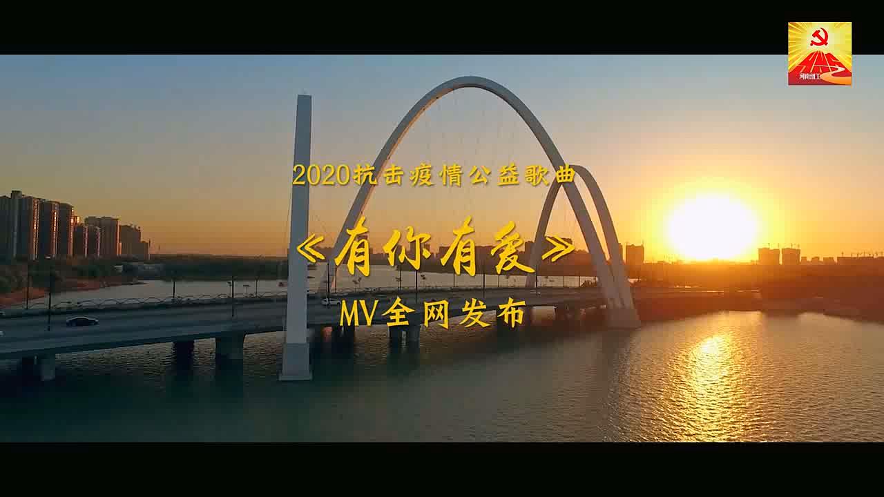 抗击疫情公益歌曲《有你有爱》MV发布