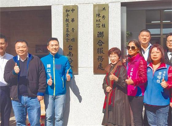 洪秀柱兑现选前承诺 成立台南联合服务处