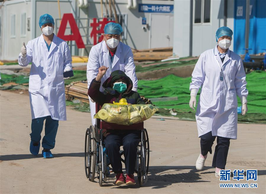 雷神山医院首批两名新冠肺炎确诊患者出院