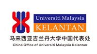 馬來西亞吉蘭丹大學