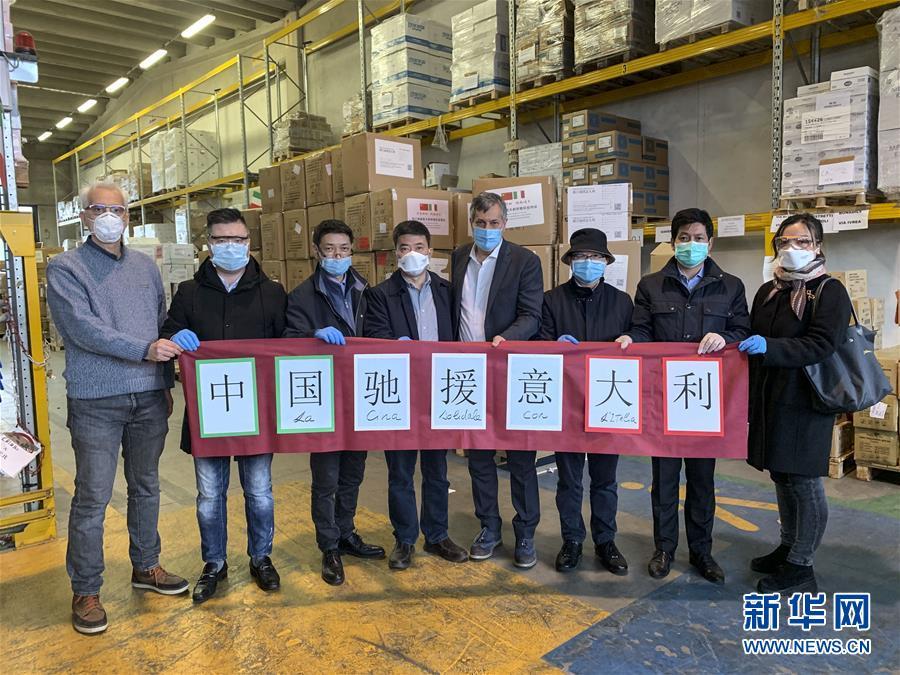 中国驰援意大利的26.4吨防疫物资运抵都灵