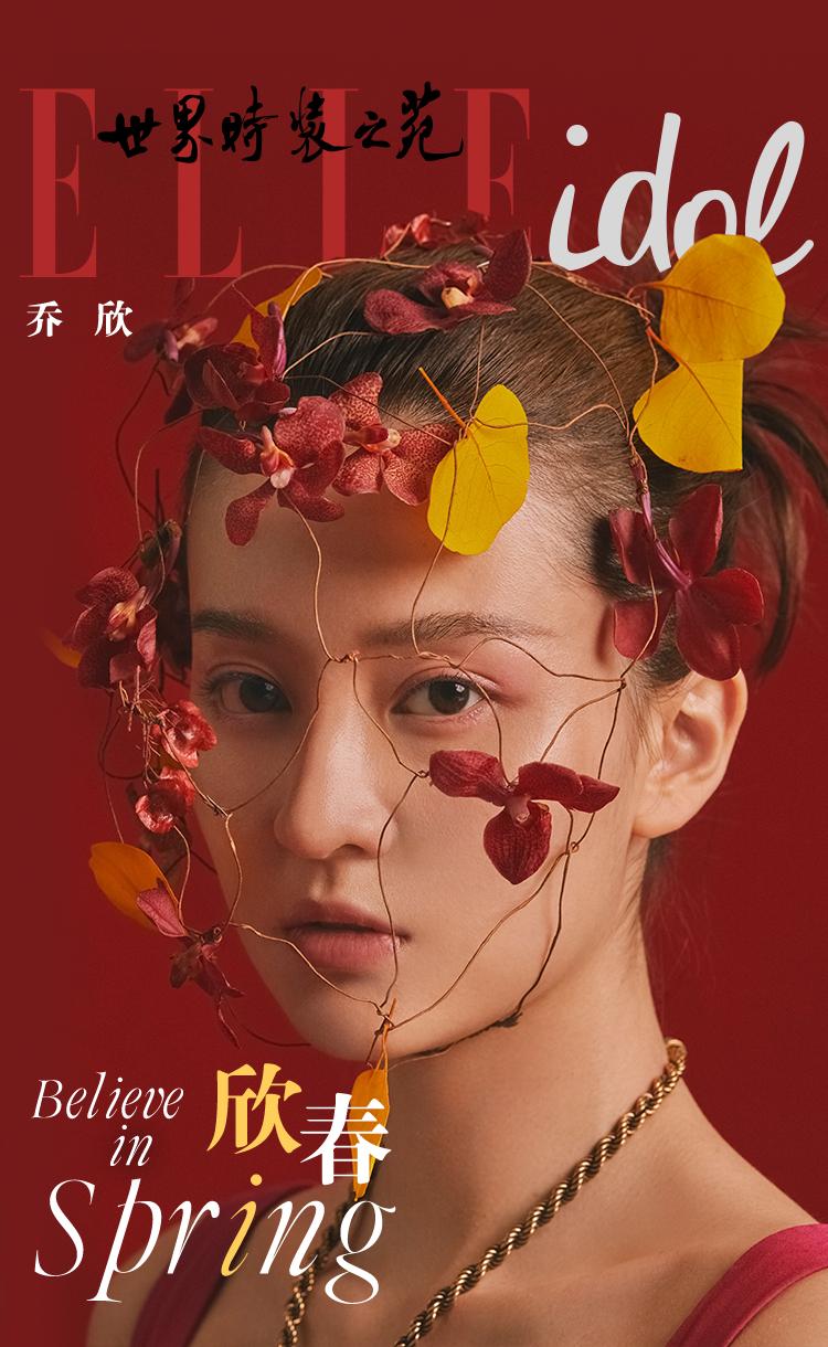 乔欣登时尚杂志封面 复古少女鲜花妆