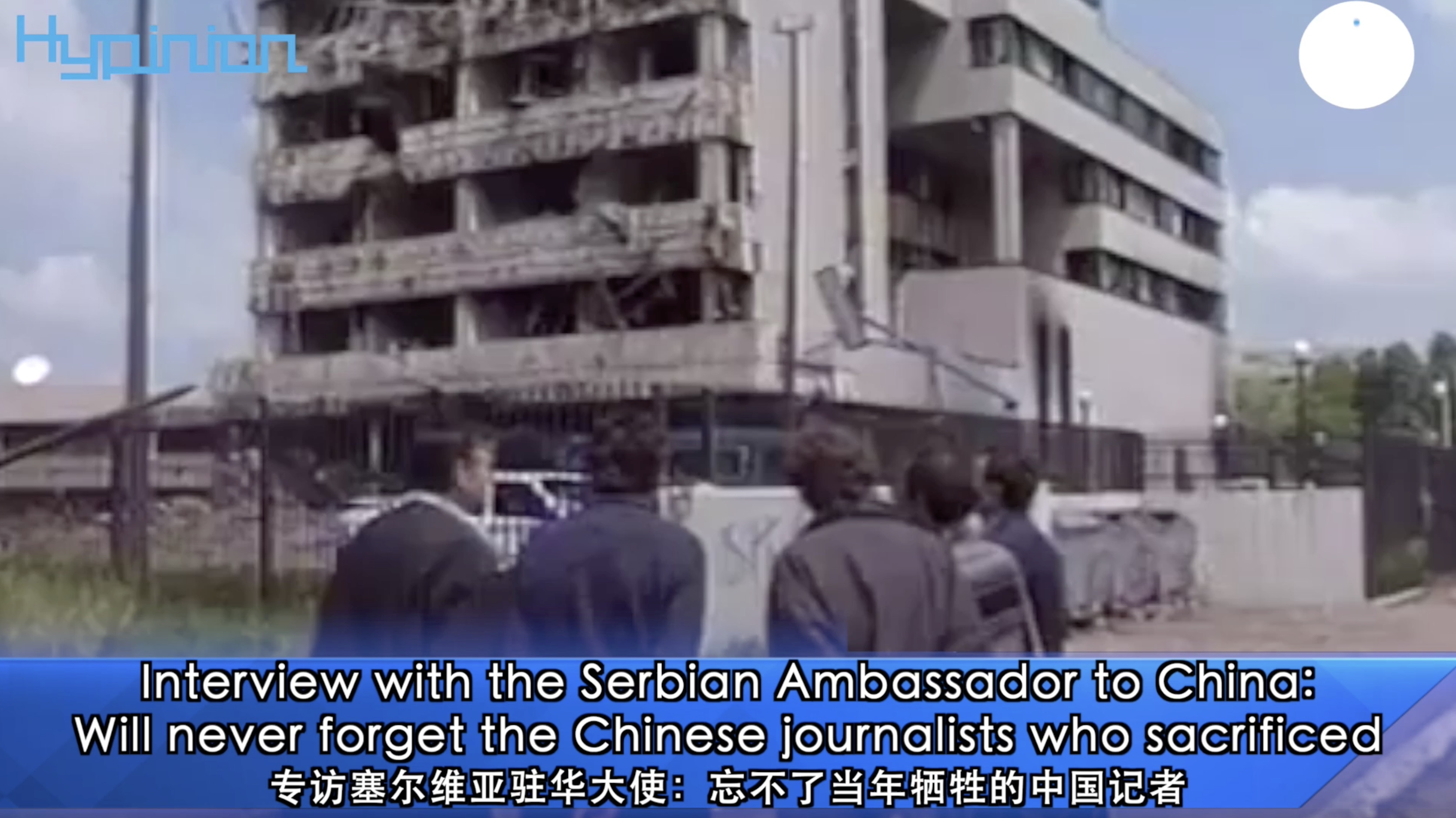 海评面专访塞尔维亚驻华大使:忘不了当年牺牲的中国记者