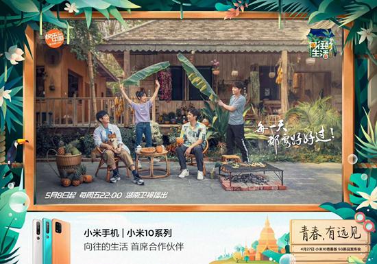 《向往的生活》联手小米:让每个人都能享受科技的乐趣