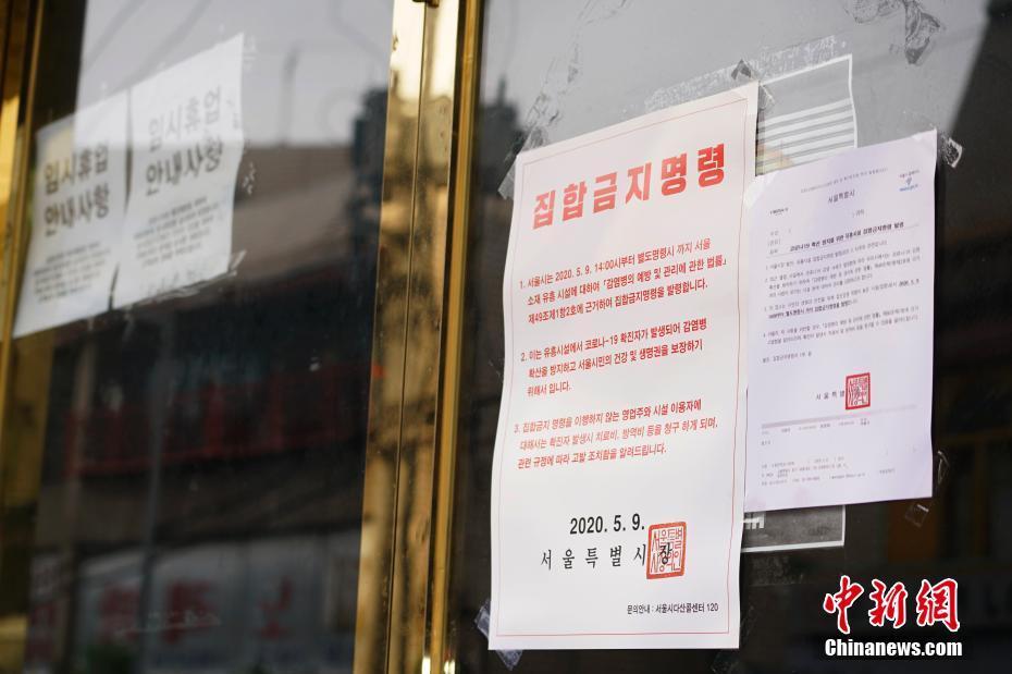 """韩国酒吧集体感染扩散 首尔对娱乐场所下""""禁令"""""""