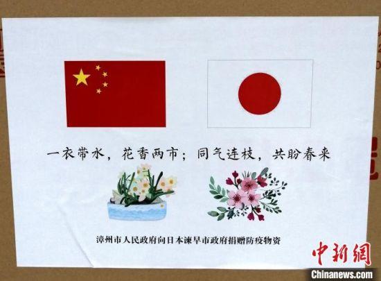 """漳州市捐赠的防疫物资""""大礼包"""",上面印有中日国旗、漳州市花水仙和日本樱花图案。吕春英"""
