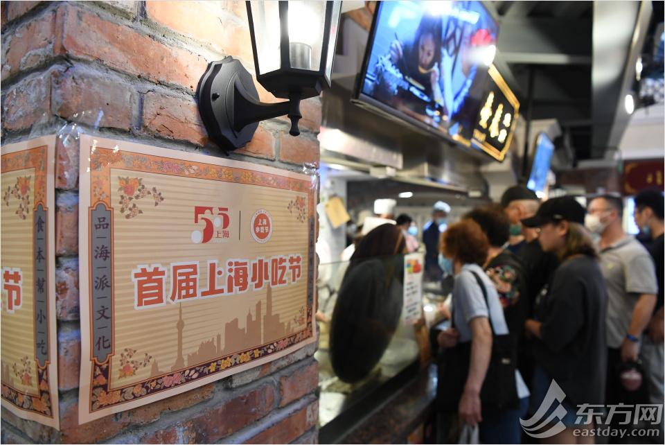 首届上海小吃节人气旺