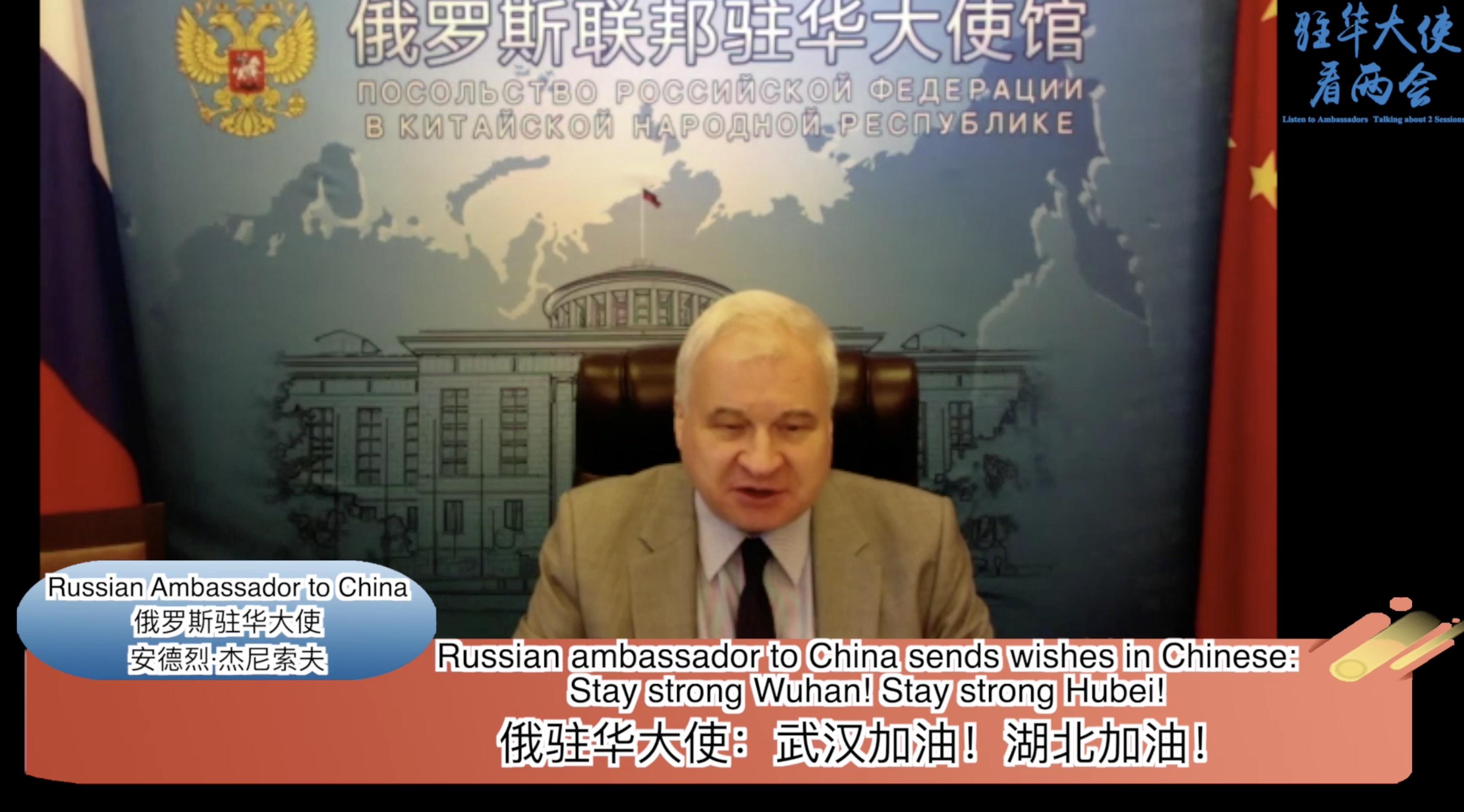 俄罗斯驻华大使中文送祝福:武汉加油!