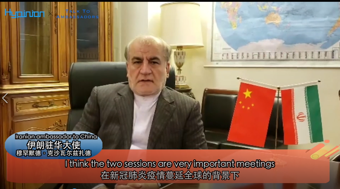 专访伊朗驻华大使:期待两会分享中国抗疫经验