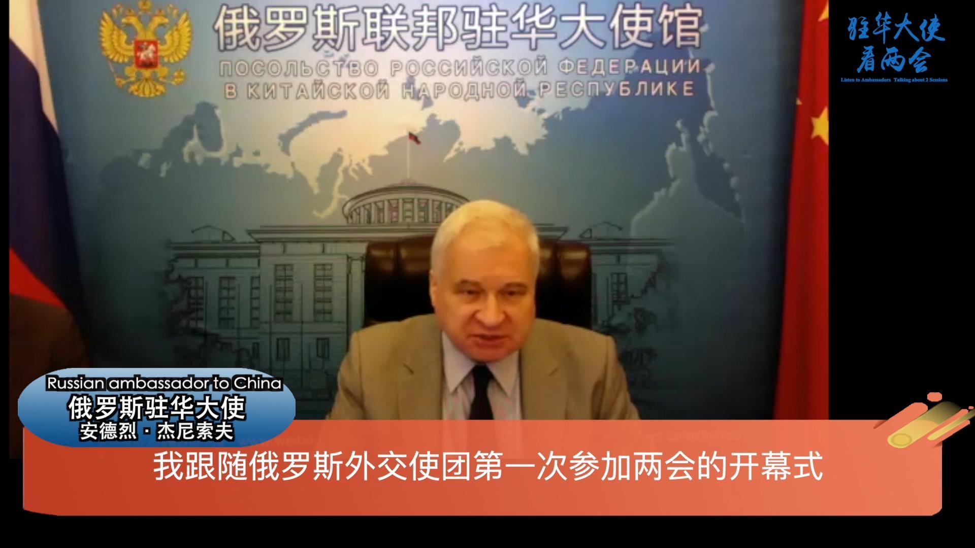 俄罗斯驻华大使:今年两会最关注中国经济社会议题