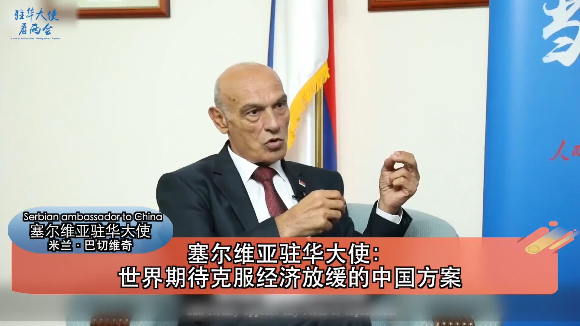 """【驻华大使看两会】""""中国减轻疫情影响的速度将超出预期"""""""