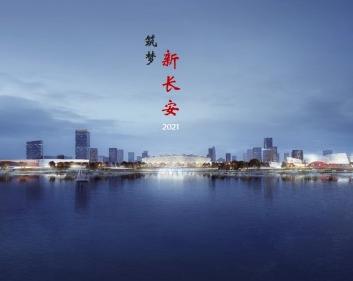 """中建西北院""""筑梦新长安""""夺目亮相"""