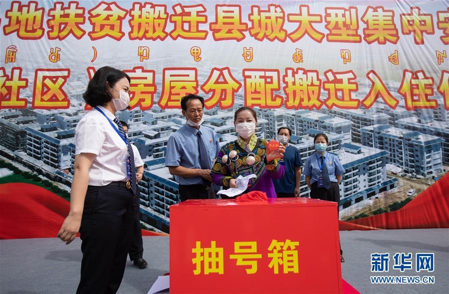 四川布拖:县城集中安置点抽签分房