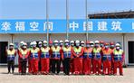中建安装集团加快建设世界一流的海洋港口