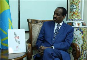 埃塞俄比亚驻华大使:特肖梅·托加