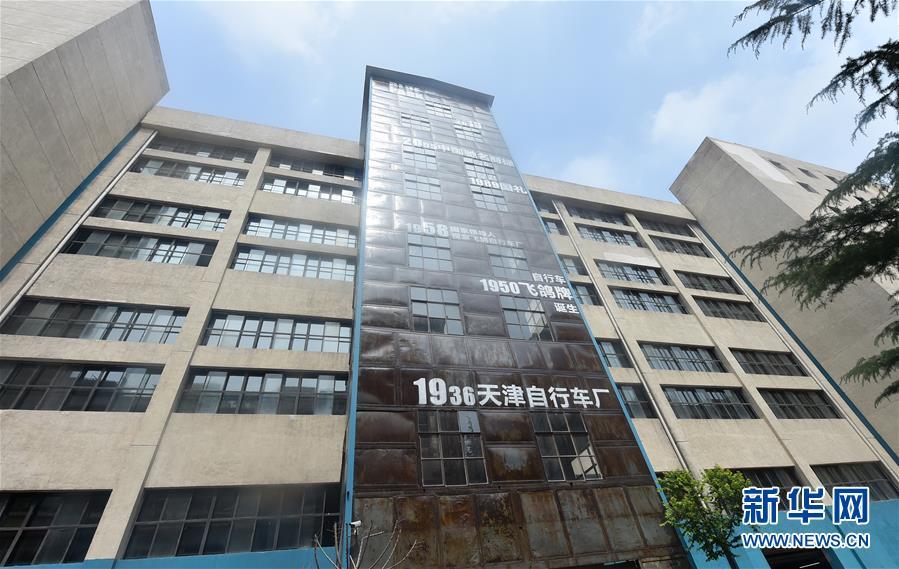 天津:昔日飞鸽老厂房 如今创意产业园