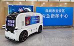 新石器无人车助力深圳宝安区加快5G应用场景落地