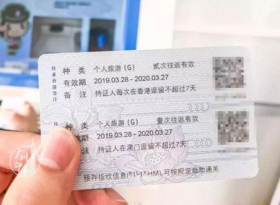 广东居民赴澳门旅游签注恢复办理