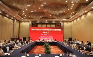2020中国商品交易市场转型升级高峰论坛举行