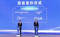 苏州市吴江区与华为签署工业互联网框架合作协议