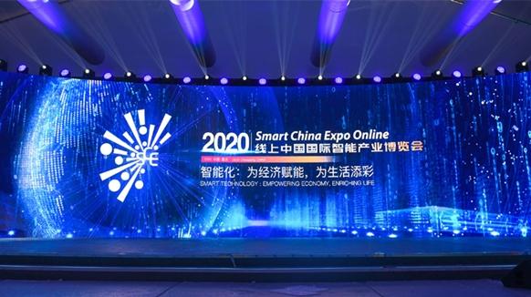 2020线上智博会开幕 551家企业参展新加坡设分会场