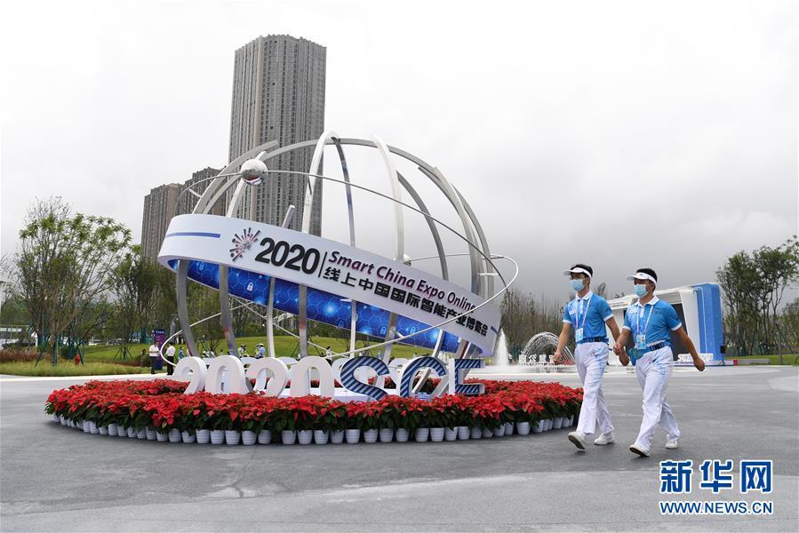 2020线上中国国际智能产业博览会开幕