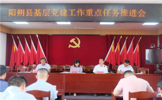 广西桂林市阳朔县召开基层党建工作重点任务推进会