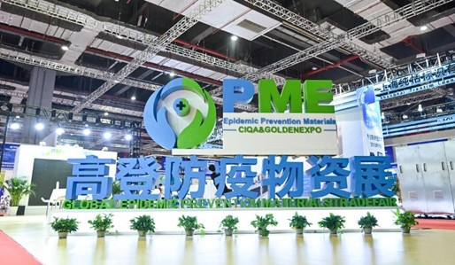 广州高登防疫物资展大幕将启 助力全球统一抗疫