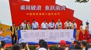 中国南湾湖第八届开渔节如期举行
