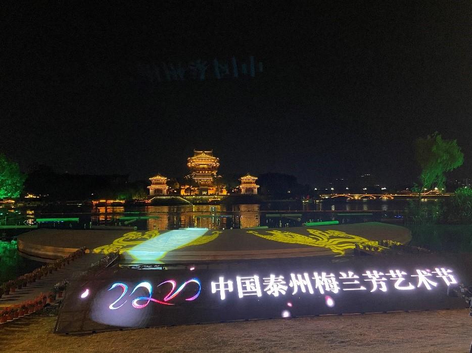 梅韵流芳 2020中国泰州梅兰芳艺术节开幕