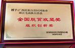 广西河池市环江县荣获全国大奖