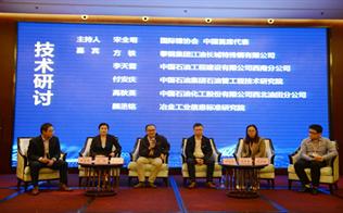 石油天然气开发用特种合金技术国际研讨会召开