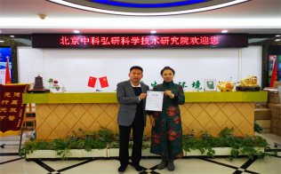 北京中科弘研与孝康国际开展战略合作