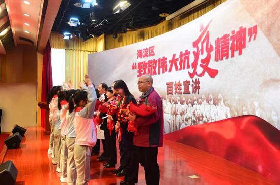 """北京海淀区举办""""致敬伟大抗疫精神""""百姓宣讲活动"""