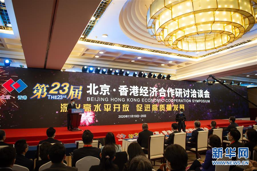 第23届北京·香港经济合作研讨洽谈会举行