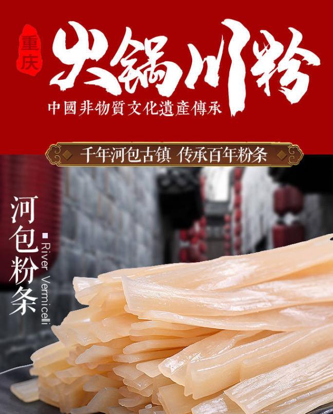 椿林重庆火锅【川粉240g+火锅底料150g】麻辣红薯宽粉好吃湿粉条