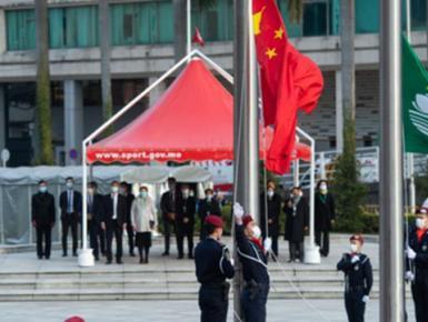 澳门举行升旗仪式庆祝澳门回归祖国21周年