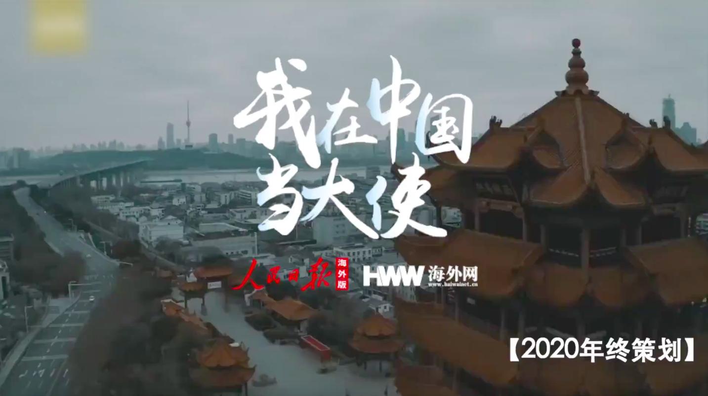 """多国驻华大使:2020年,中国""""完成了不可能的任务"""""""
