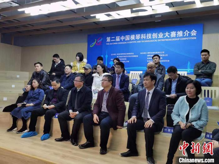 第二届中国横琴科技创业大赛推介会走进上海。 陈静 摄