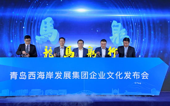 """西发集团""""龙马躬行""""企业文化正式发布.jpg"""