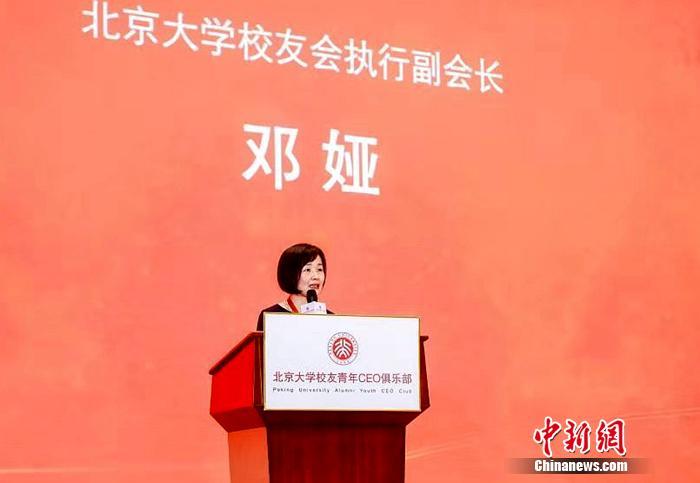 北京大学校友会执行副会长邓娅