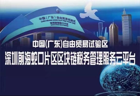 税务局首创区块链税务管理服务云平台正式上线