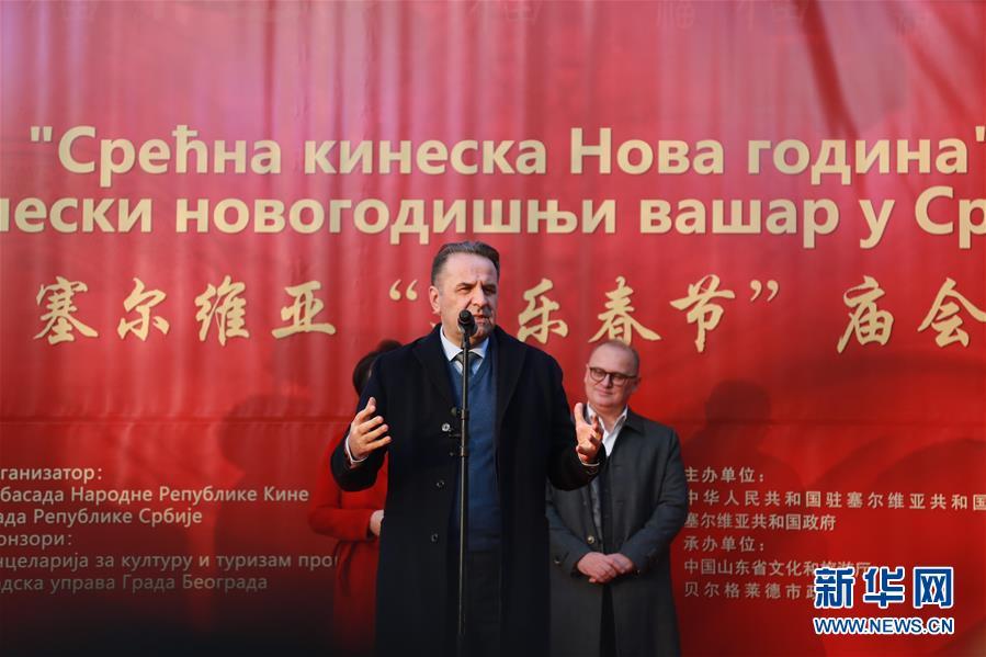 """(国际)(1)塞尔维亚举行""""欢乐春节""""庙会"""