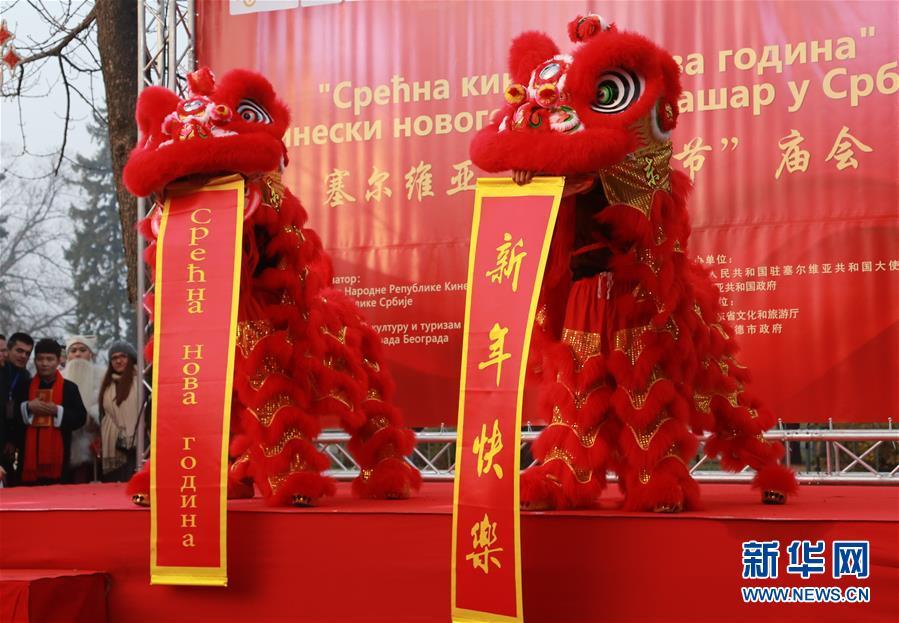 """(国际)(2)塞尔维亚举行""""欢乐春节""""庙会"""
