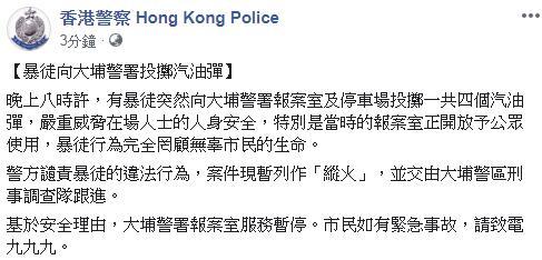 警方FB截图