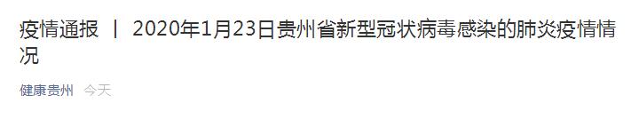贵州省无新增新型冠状病毒感染肺