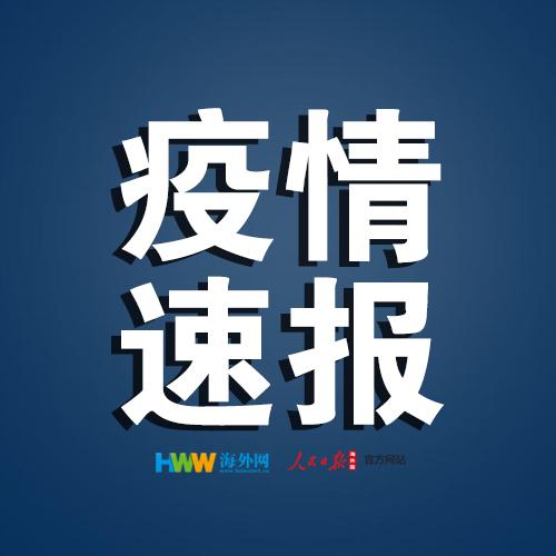 天津9例确诊患者情况:有武汉居住