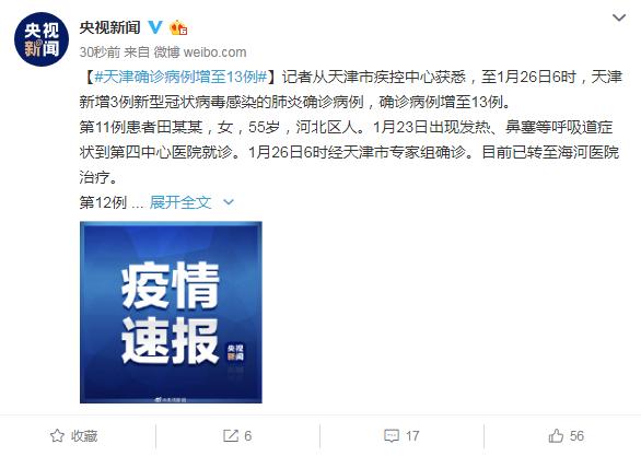 天津确诊病例增至13例:新增3例
