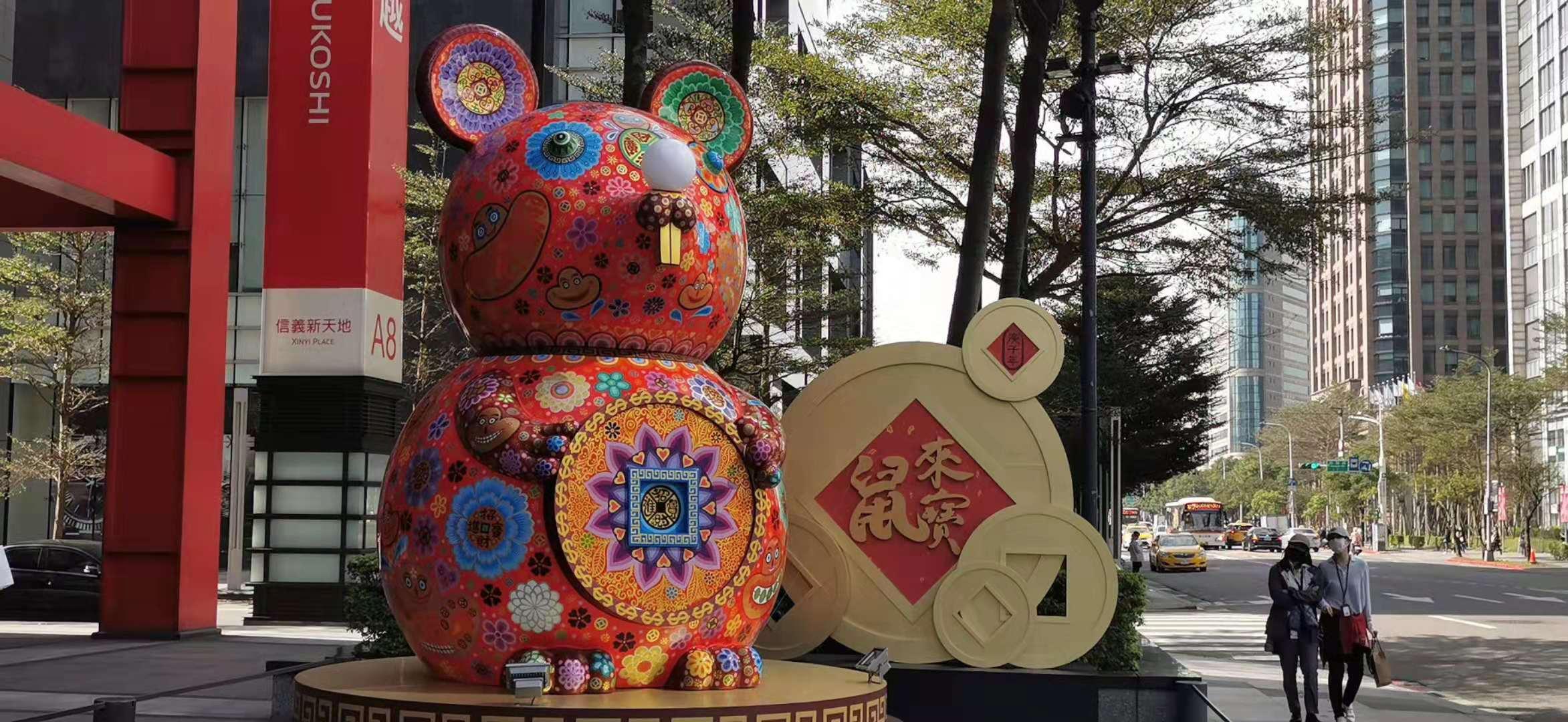台湾街头的鼠年元素2.jpg