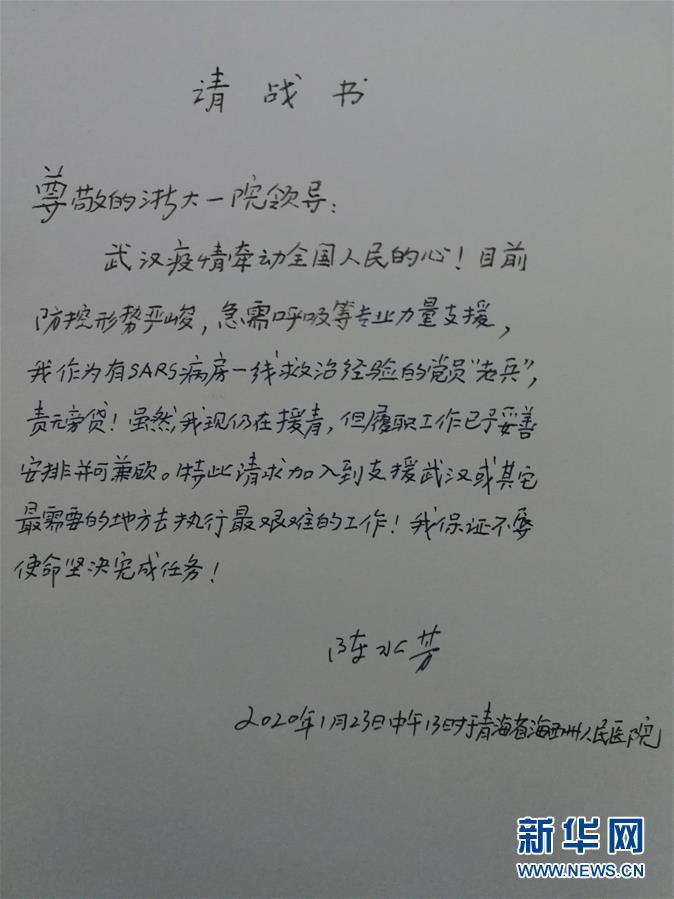 (新华全媒头条·图文互动)(8)新华社评论员:危难时刻,党员干部要挺身而出——论坚决打赢疫情防控阻击战